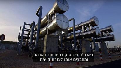 """וידיאו מחירי הגז בארה""""ב - איגוד תעשיות חיפושי הנפט והגז"""