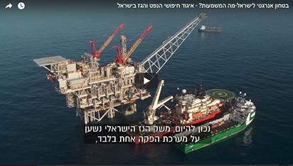 ביטחון אנרגטי לישראל
