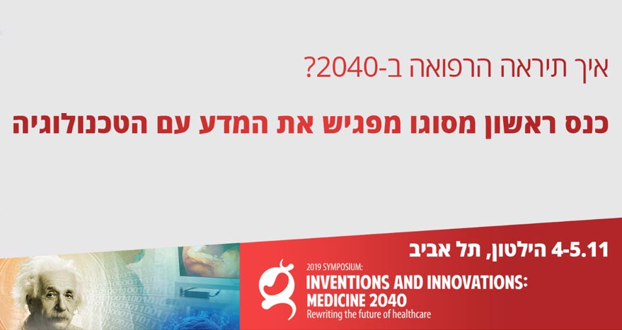 Inventions-and-innovations-medicine-2040